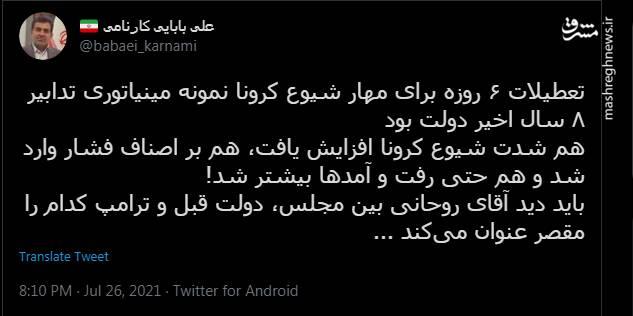 مثال یک نماینده مجلس درباره تدبیر روحانی