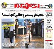 عکس/ صفحه نخست روزنامههای سهشنبه ۵ مرداد