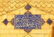 حرم مطهر علوی در آستانه عید غدیرخم +عکس