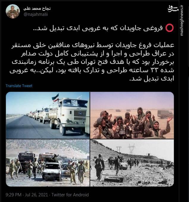 واکنش نجاح محمد علی به سالگرد حمله منافقین به ایران