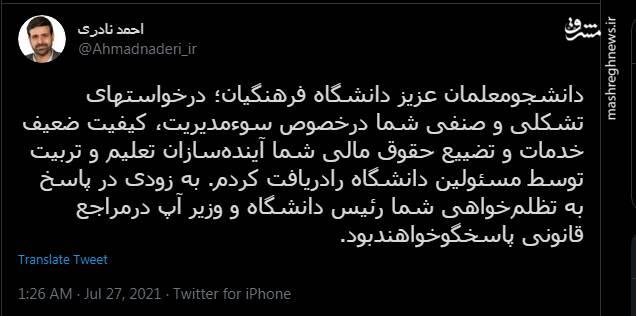 نادری پیگیر وضعیت دانشگاه فرهنگیان شد