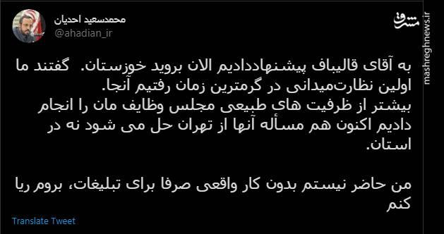 چرا قالیباف به خوزستان نرفت؟