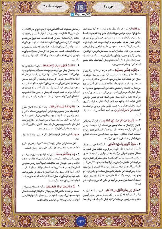 """شروع صبح با """"قرآن کریم""""؛ صفحه ۳۲۲+صوت"""