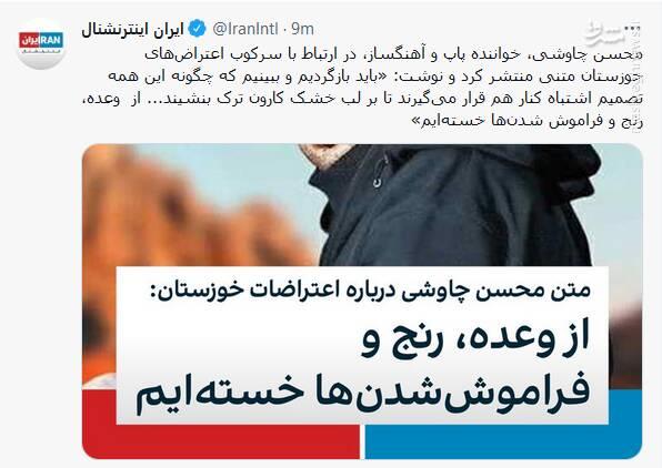 چیزی که چاوشی گفته، چیزی که رسانه تجزیهطلبان منتشر کرده!