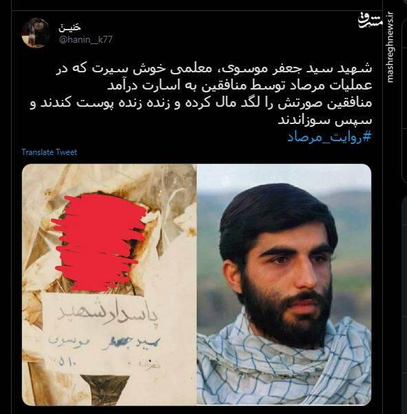 شهیدی که منافقین زنده زنده پوست کندند!+ عکس