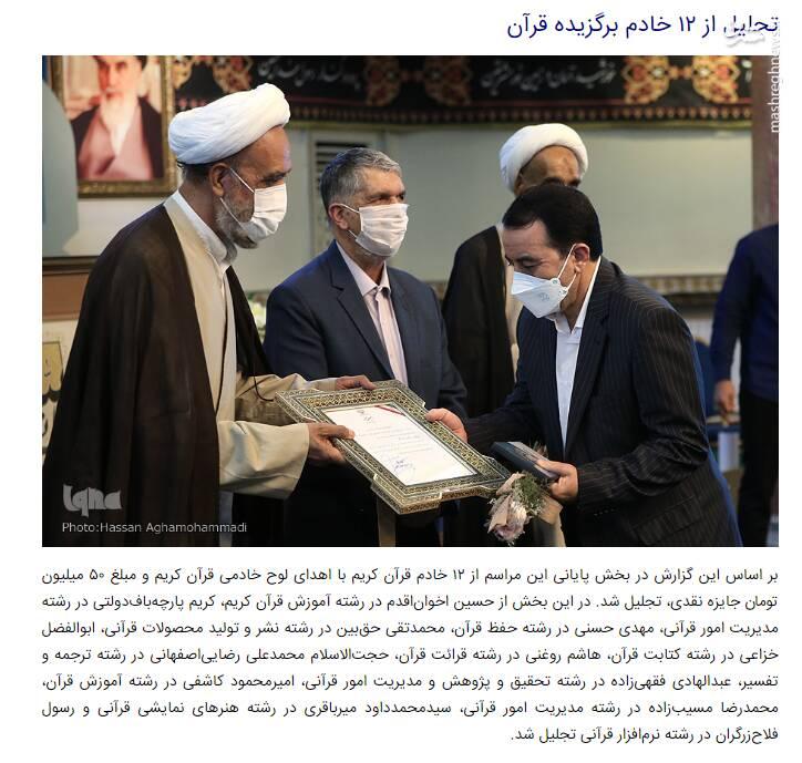 جایزه ۵۰ میلیونی معاون قرآن و عترت وزارت ارشاد به خودش!+ عکس
