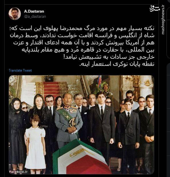 نکته بسیار مهم در مورد مرگ محمدرضا پهلوی