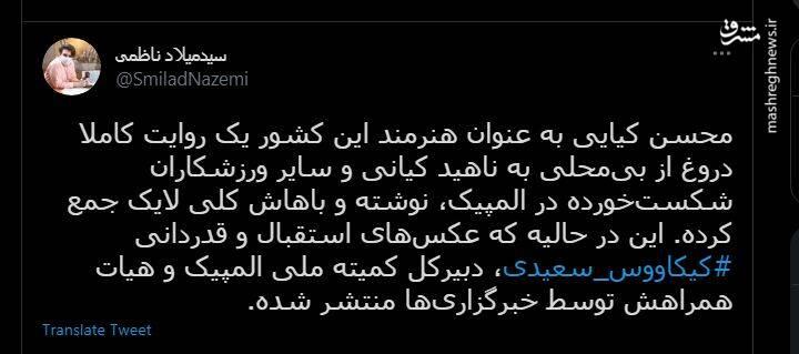 روایت محسن کیایی صحت نداره+ تصاویر