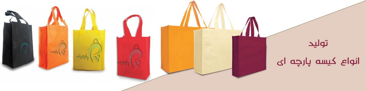 ساک پارچه ای و کیسه پارچه ای از کجا بخریم؟ پارچینه