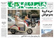 عکس/ صفحه نخست روزنامههای چهارشنبه ۶ مرداد