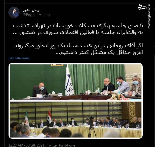 ۵ صبح جلسه در تهران، ۱۲ شب جلسه در دمشق