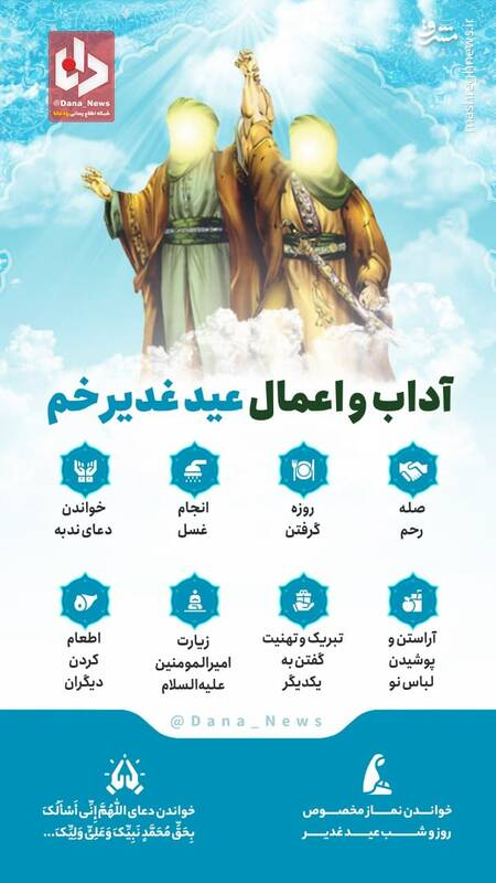 آداب و اعمال عید غدیر خم