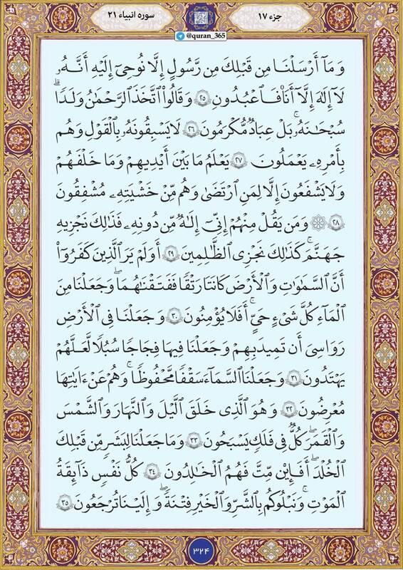 """شروع صبح با """"قرآن کریم""""؛ صفحه ۳۲۴+صوت"""