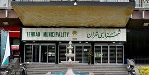 استخدام های شائبه دار در شهرداری تهران متوقف شد/ منتخب شورای ششم: مخالف اصل برگزاری آزمون نیستیم
