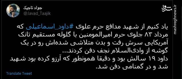 این جوان 19 ساله ایرانی جلوی حرم امیرالمومنین سر داد+ عکس