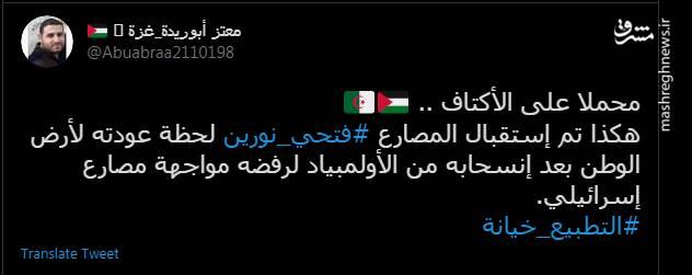 استقبال از جودوکار ضداسرائیلی در الجزایر+ فیلم