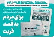 خط حزبالله ۲۹۸/ «برای مردم، به قصد قربت»