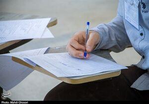 جزئیات برگزاری آزمون مدارس نمونه دولتی