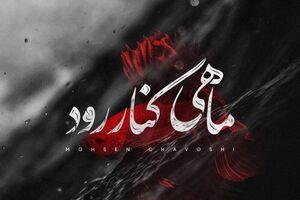 قدردانی محسن چاوشی از مردم با انتشار یک قطعه + صوت - کراپشده