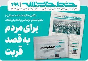 شماره جدید خط حزبالله منتشر شد