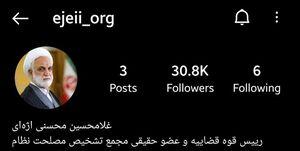 صفحه اینستاگرامی رئیس قوه قضائیه مجددا در دسترس قرار گرفت