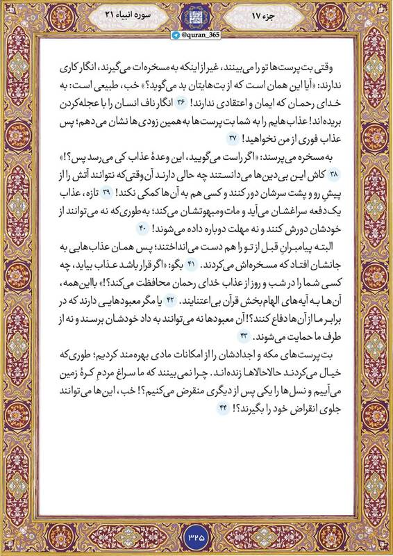 """شروع صبح با """"قرآن کریم""""؛ صفحه ۳۲۵+صوت"""