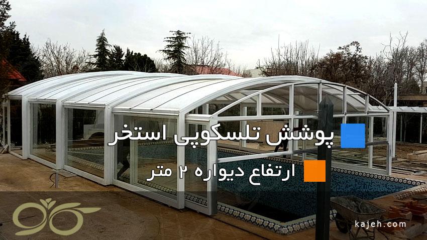 کاژه ; بازسازی ساختمان ، نمای شیشه ای و روف گاردن