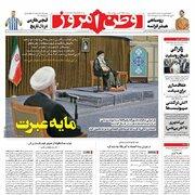 عکس/ صفحه نخست روزنامههای شنبه ۹ مرداد