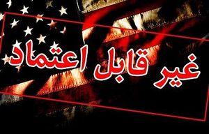 در دوران پسا «اعتماد به آمریکا» چه باید کرد