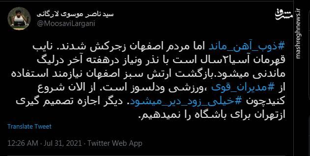 نماینده مجلس: مردم اصفهان برای ذوب آهن زجرکش شدند!