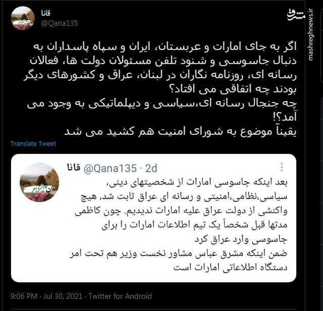 اگه ایران مثل امارات و عربستان این کارو می کرد...