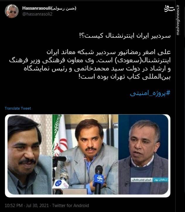 سردبیر ایران اینترنشنال کیست؟