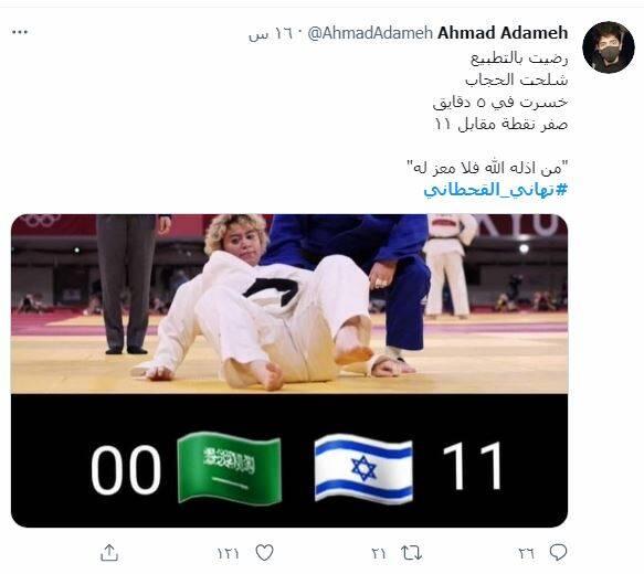 واکنشها به حقارت آل سعود با حضور برابر نماینده صهیونیستها؛ بدون دین، بدون اخلاق و بدون پیروزی