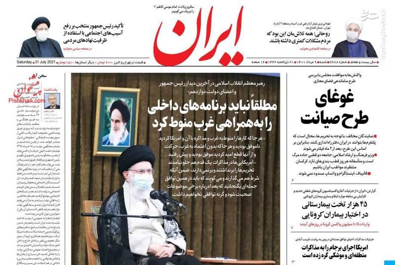 مهاجری: وضع فعلی جمهوری اسلامی مثل «یخچال خراب» همه چیز را فاسد میکند/ عبدی: در دولت رئیسی شاید دلار ۴۰ هزارتومان شود!
