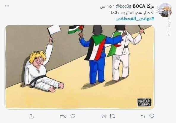 کاریکاتور/ آزادگان همیشه برنده هستند