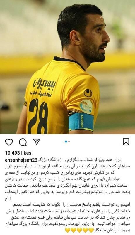 خداحافظی احساسی حاجصفی با سپاهانیها +عکس