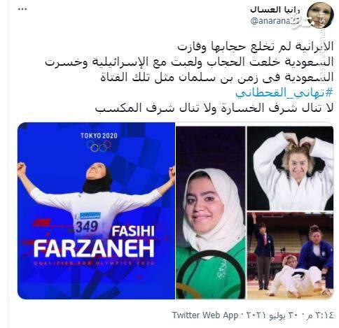 زن سعودی چی به دست آورد در این مسابقه؟