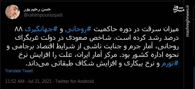 توییت رحیم پور ازغدی درباره رشد سرقت در دولت روحانی