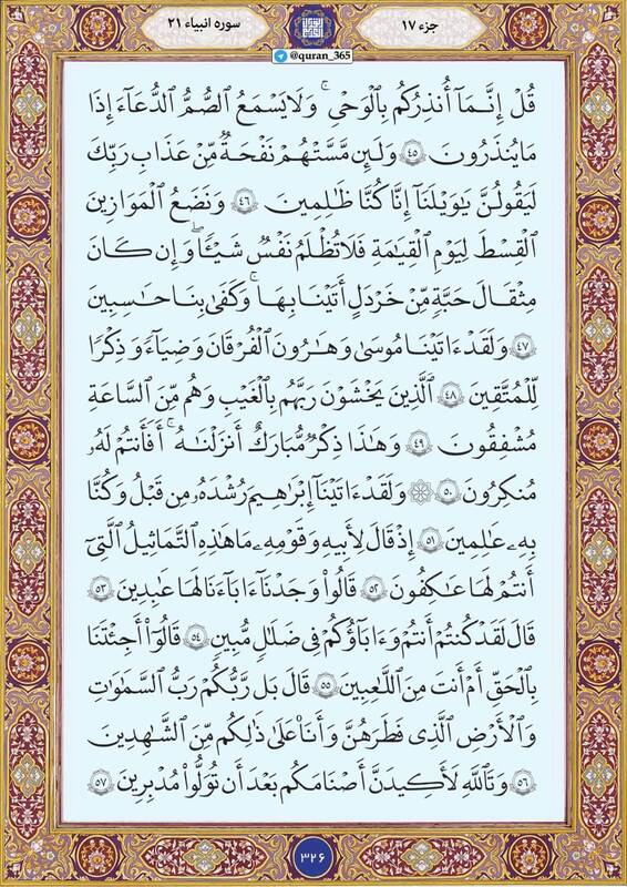 """شروع صبح با """"قرآن کریم""""؛ صفحه ۳۲۶+صوت"""