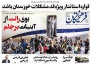 عکس/ صفحه نخست روزنامههای یکشنبه ۱۰ مرداد