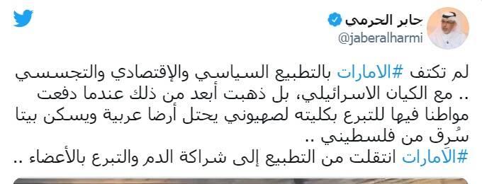 خشم کاربران عرب از پیوند اعضا میان صهیونیستها و شهروندان امارات