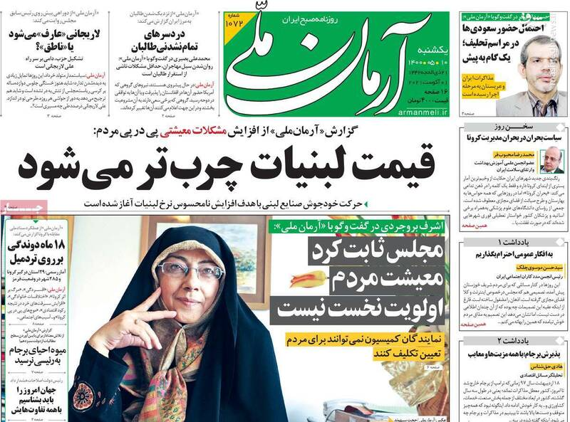 دلتنگی افراطیون اصلاحطلب برای آتشزدن آمبولانس و اورژانس/ دولت روحانی از فروپاشی اقتصادی ایران جلوگیری کرد