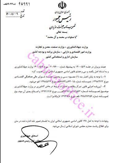 رفع تعلیق قانون انتزاع به دستور جهانگیری +سند