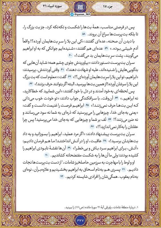 """شروع صبح با """"قرآن کریم""""؛ صفحه ۳۲۷+صوت"""