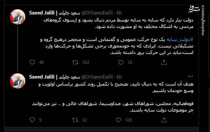 جزئیات دولت سایه از زبان سعید جلیلی