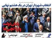 عکس/ صفحه نخست روزنامههای دوشنبه ۱۱ مرداد