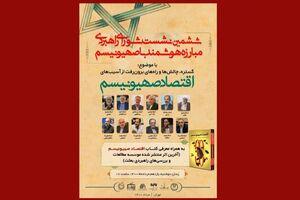 کتاب «اقتصاد صهیونیسم» معرفی و رونمایی میشود