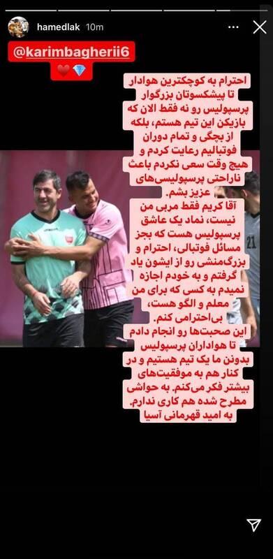 واکنش حامد لک از حواشی پیش آمده میان او و کریم باقری/عکس