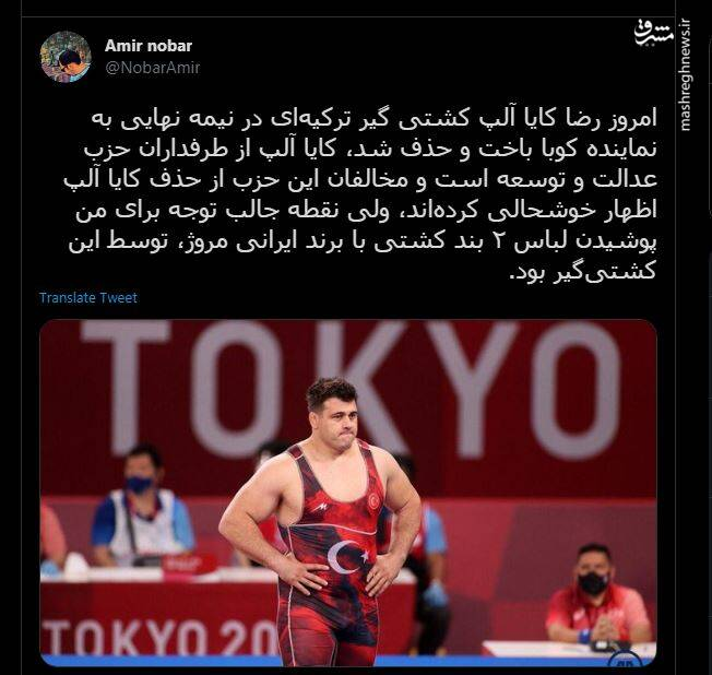 برند ایرانی در المپیک توکیو+ عکس