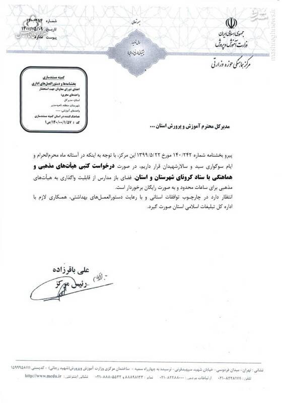 مجوز استفاده هیأتهای مذهبی از فضای مدارس ابلاغ شد+سند